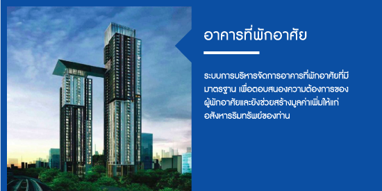 บริหารคอนโด, บริหารอาคารชุด, นิติบุคคลอาคารชุด, บริหารจัดการอาคารสูง, บริหารจัดการอสังหาริมทรัพย์,บริษัทบริหารอาคาร, ที่ปรึกษาบริหารจัดการอาคาร, วิศวกรรมอาคาร, บริหารจัดการผู้เช่า, พรบ.อาคารชุด