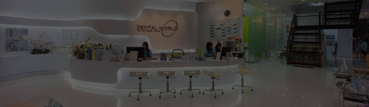 บริการครอบฟันเซรามิค ฟันปลอม อินเลย์และออนเลย์