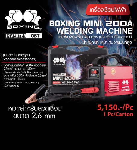 BOXING MINI200A