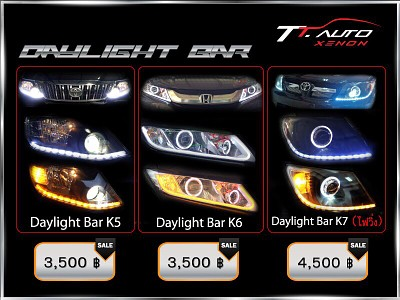 ไฟ Daylight Bar 2 Steps